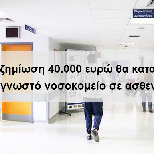 Αποζημίωση 40.000 ευρώ θα καταβάλει γνωστό νοσοκομείο σε ασθενή