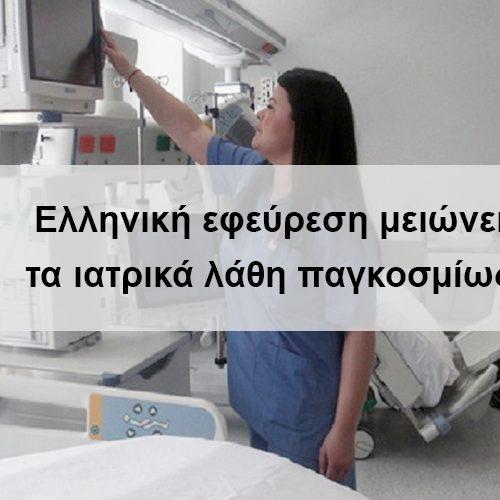 Ελληνική εφεύρεση μειώνει τα ιατρικά λάθη παγκοσμίως!