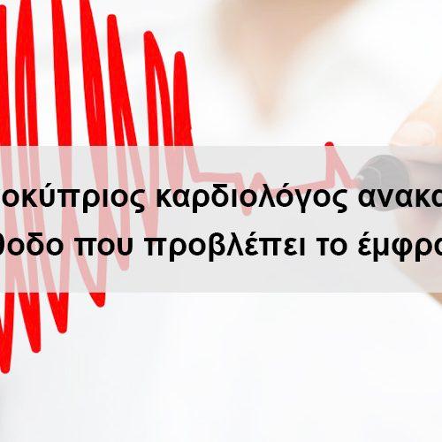 Ελληνοκύπριος καρδιολόγος ανακαλύπτει μέθοδο που προβλέπει το έμφραγμα
