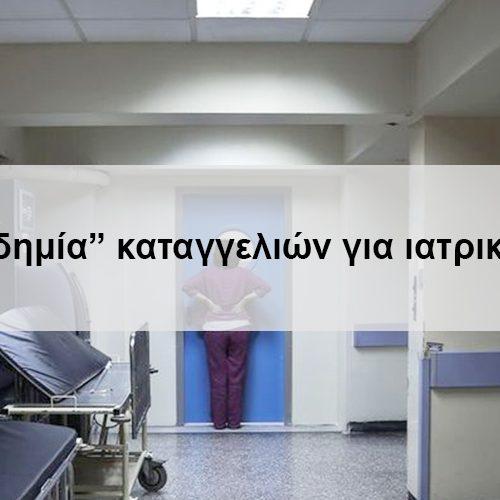"""""""Επιδημία"""" καταγγελιών για ιατρικά λάθη"""