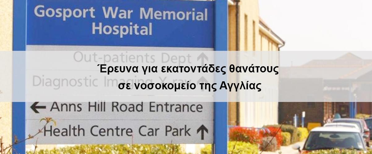 Έρευνα για εκατοντάδες θανάτους σε νοσοκομείο της Αγγλίας