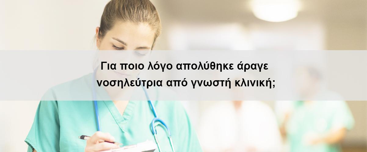 Για ποιο λόγο απολύθηκε άραγε νοσηλεύτρια από γνωστή κλινική;