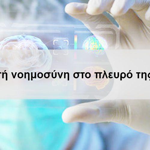 Η τεχνητή νοημοσύνη στο πλευρό της ιατρικής!