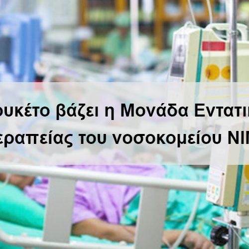 Λουκέτο βάζει η Μονάδα Εντατικής Θεραπείας του νοσοκομείου ΝΙΜΤΣ