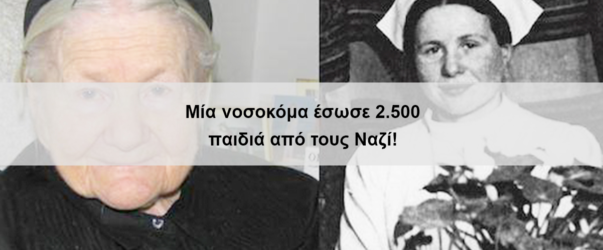 Μία νοσοκόμα έσωσε 2.500 παιδιά από τους Ναζί!