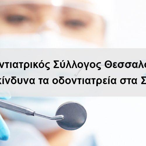Οδοντιατρικός Σύλλογος Θεσσαλονίκης: Επικίνδυνα τα οδοντιατρεία στα ΣΚΟΠΙΑ