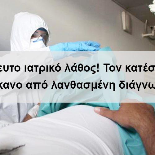 Απίστευτο ιατρικό λάθος! Τον κατέστησαν ανίκανο από λανθασμένη διάγνωση!