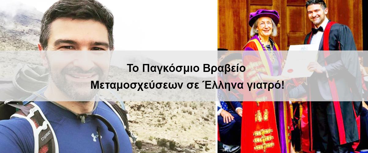 Το Παγκόσμιο Βραβείο Μεταμοσχεύσεων σε Έλληνα γιατρό!