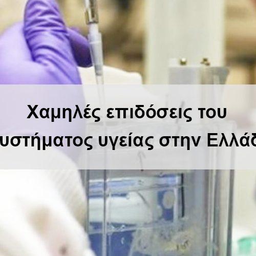 Χαμηλές επιδόσεις του συστήματος υγείας στην Ελλάδα