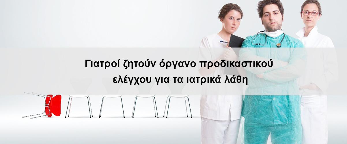Γιατροί ζητούν όργανο προδικαστικού ελέγχου για τα ιατρικά λάθη